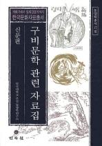 구비문학 관련 자료집: 신문편(한국문화자료총서)(양장본 HardCover)