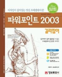 파워포인트 2003 길라잡이
