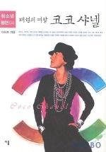 패션의 여왕 코코샤넬(청소년 평전 4)