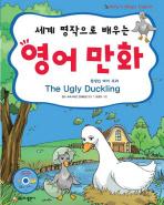 영어만화: 못생긴 아기 오리