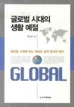 글로벌 시대의 생활 예절