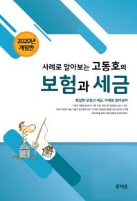 보험과 세금(2020)(사례로 알아보는 고동호의)(개정판)