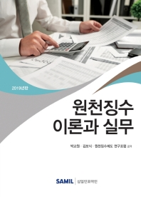 원천징수 이론과 실무(2019)(10판)(양장본 HardCover)