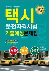 택시운전자격시험 기출예상문제집(서울 경기 인천)(2017)(8절)(개정판)