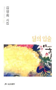 달의 입술(월간문학 시인선 225)