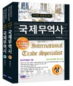 국제무역사(상 하)(전2권)(2010)
