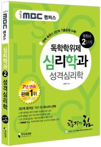 성격심리학(독학학위제  독학사 심리학과 2단계) 2014년판