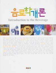 음료학개론(반양장)
