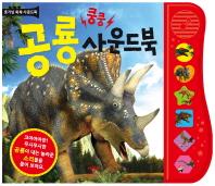 공룡 사운드북(쿵쿵)