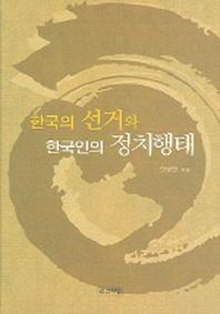 한국의 선거와 한국인의 정치행태