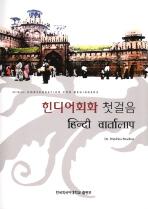 힌디어회화 첫걸음(MP3CD1장포함)