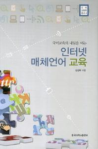 인터넷 매체언어 교육(국어교육의 내일을 여는)(국어교육학총서 4)(양장본 HardCover)