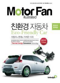 모터 팬(Motor Fan) 친환경 자동차(모터 팬 일러스트레이티드)