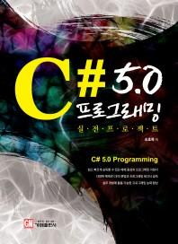 C# 5.0 프로그래밍 실전 프로젝트