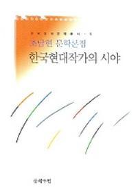 한국현대작가의 시야(조남현 문학론집)(한국현대문학총서 5)