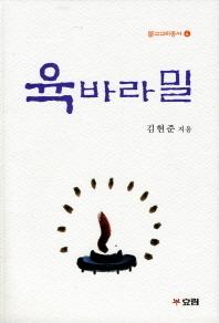 육바라밀(개정판)(불교교리총서 4)