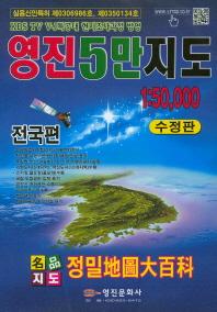 영진5만 지도 1:50,000(전국편)(수정판)