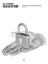정보보호개론(4차 산업혁명의)