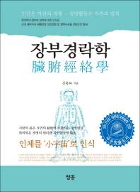 장부경락학(양장본 HardCover)