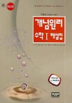 수학1해설집(개념원리)(2009)(개념원리)