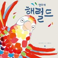 앵무새 해럴드(봄봄 아름다운 그림책 51)