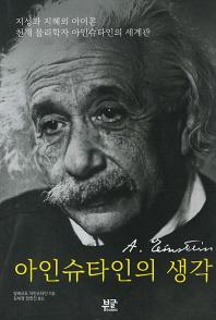 아인슈타인의 생각 (지성과 지혜의 아이콘 천재 물리학자 아인슈타인의 세계관)