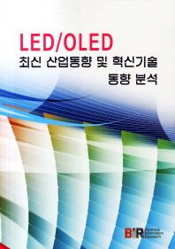 LED OLED 최신 산업동향 및 혁신기술 동향 분석
