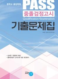 PASS 중졸검정고시 기출문제집(2020)