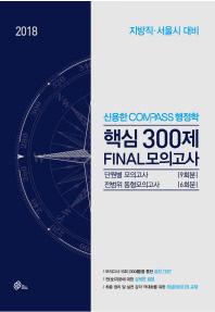 신용한 Compass 행정학 핵심 300제 Final 모의고사(2018)