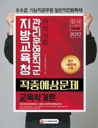 교육학개론 적중예상문제(지방교육청 관리운영직군)(2017)(개정판)