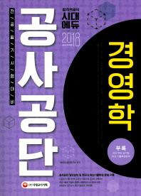 경영학 공사공단(2018)(개정판)