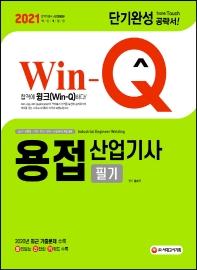 용접산업기사 필기 단기완성(2021)(Win-Q)(수정판 4판)