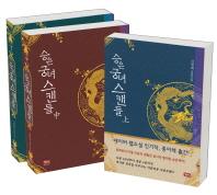 승은궁녀 스캔들 세트(전3권)