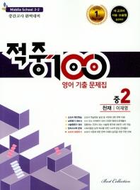 중학 영어 중2-2 기출문제집(천재 이재영)(2019)