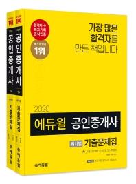 공인중개사 1, 2차 회차별 기출문제집(2020)(에듀윌)(전2권)
