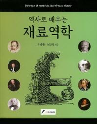 재료역학(역사로 배우는)