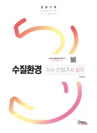 수질환경 기사 산업기사 실기(2019)(개정판)