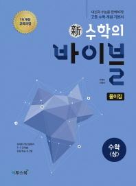 고등 수학 상 풀이집(2020)(수학의 바이블)