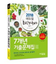 조리기능사 필기 7개년 기출문제집(2018)(에듀윌)