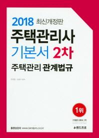 주택관리사 기본서 2차 주택관리 관계법규(2018)(개정판)