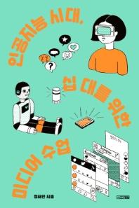 인공지능 시대, 십대를 위한 미디어 수업(1318교양문고)