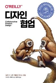 디자인 협업(UX 프로페셔널)