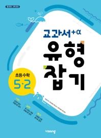 초등 수학 5-2(2020)(교과서 유형잡기)