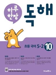 초등 국어 5-2(2019)(하루 한장 독해)