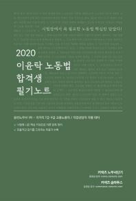 이윤탁 노동법 합격생 필기노트(2020)(커넥츠 노무사단기)