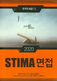 STIMA 면접 국가직 9급(1)(2020)