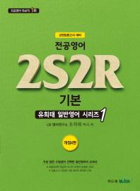 유희태 일반영어 시리즈. 1: 전공영어 2S2R 기본(개정판 4판)
