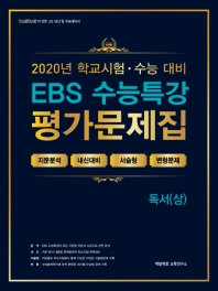 고등 독서(상) 평가문제집(2020)(2021 수능대비)(EBS 수능특강)