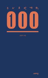 두뇌보완계획 100(양장본 HardCover)