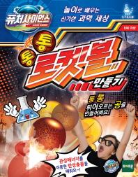 통통 로켓볼 만들기(퓨처사이언스)
